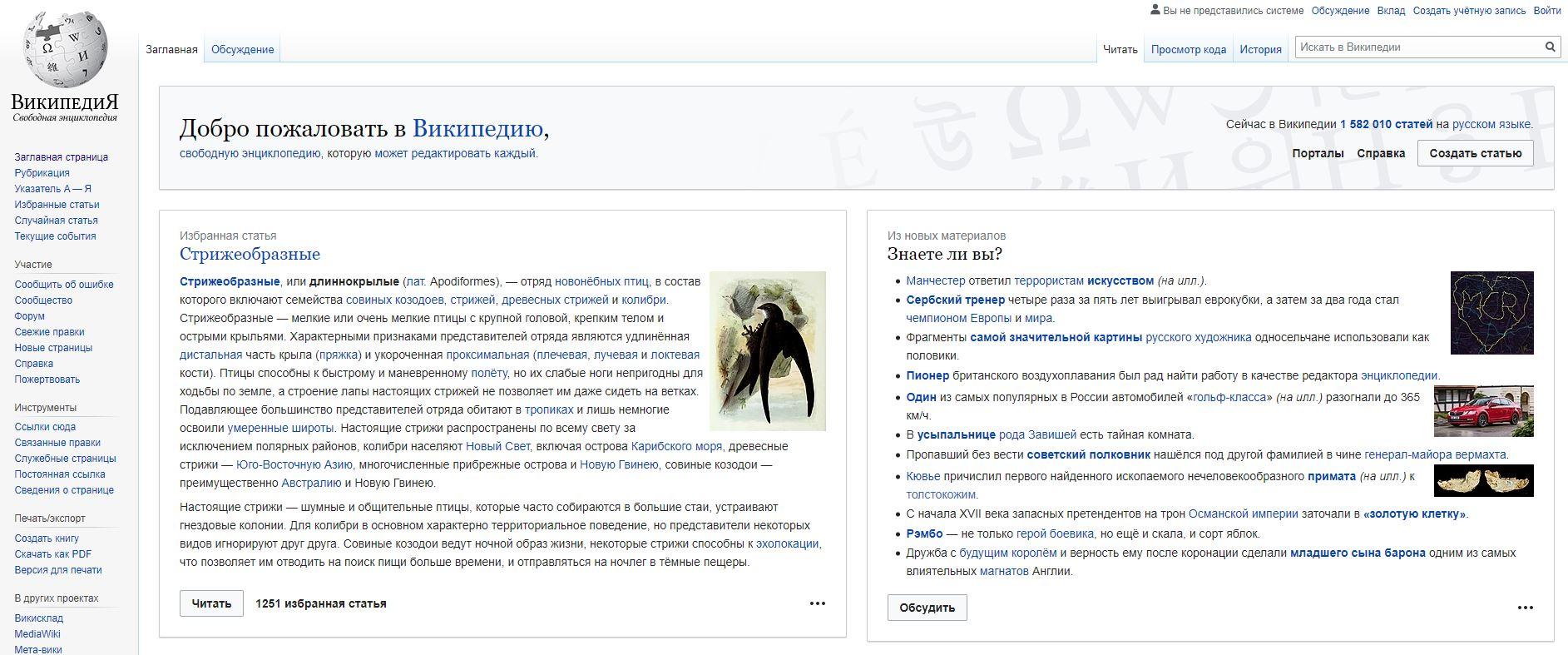 wikipedia rusia